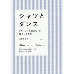 シャツとダンス 「アパレルの革命児」が起こした奇跡 / 玉置美智子|bookfan