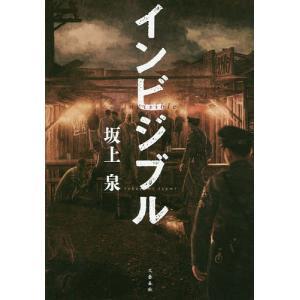 インビジブル / 坂上泉|bookfan