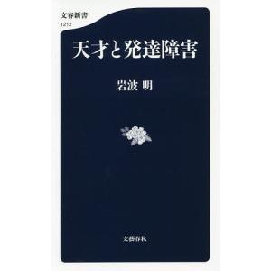 著:岩波明 出版社:文藝春秋 発行年月:2019年04月 シリーズ名等:文春新書 1212