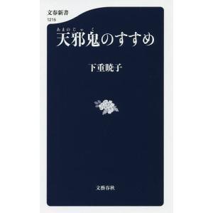 著:下重暁子 出版社:文藝春秋 発行年月:2019年05月 シリーズ名等:文春新書 1215