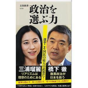 政治を選ぶ力 / 橋下徹 / 三浦瑠麗