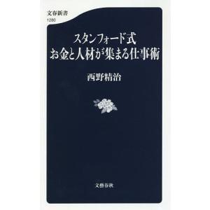スタンフォード式お金と人材が集まる仕事術 / 西野精治|bookfan