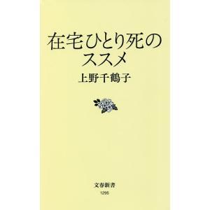 在宅ひとり死のススメ / 上野千鶴子|bookfan