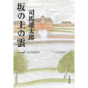 坂の上の雲 1 新装版 / 司馬遼太郎