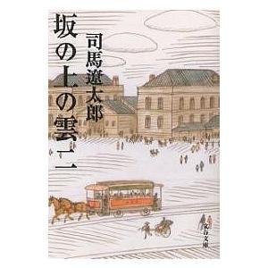 坂の上の雲 2 新装版 / 司馬遼太郎