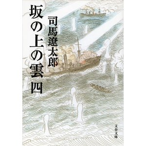 坂の上の雲 4 新装版 / 司馬遼太郎