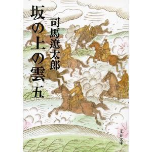 坂の上の雲 5 新装版 / 司馬遼太郎