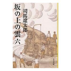 坂の上の雲 6 新装版 / 司馬遼太郎