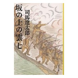 坂の上の雲 7 新装版 / 司馬遼太郎