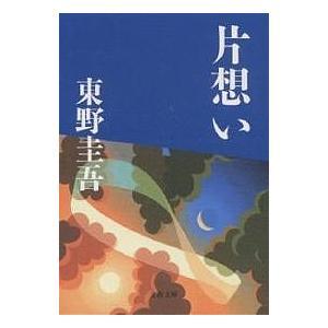 片想い / 東野圭吾 bookfan