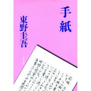 手紙 / 東野圭吾 bookfan