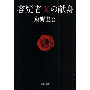 容疑者Xの献身 / 東野圭吾