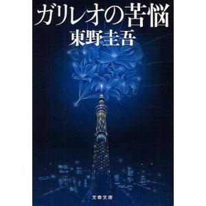 ガリレオの苦悩 / 東野圭吾 bookfan