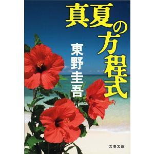 真夏の方程式 / 東野圭吾 bookfan