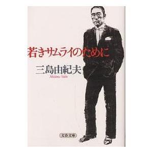 著:三島由紀夫 出版社:文藝春秋 発行年月:1996年11月 シリーズ名等:文春文庫