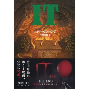 It 3 / スティーヴン・キング / 小尾芙佐|bookfan