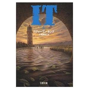 It 4 / スティーヴン・キング / 小尾芙佐|bookfan
