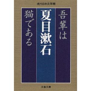 著:夏目漱石 出版社:文藝春秋 発行年月:2011年11月 シリーズ名等:文春文庫 な31−3