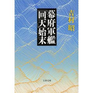 著:吉村昭 出版社:文藝春秋 発行年月:1993年12月 シリーズ名等:文春文庫