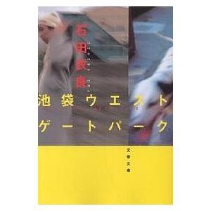 池袋ウエストゲートパーク / 石田衣良
