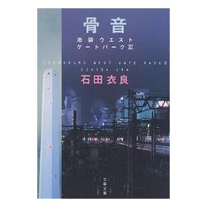 骨音 池袋ウエストゲートパーク 3 / 石田衣良