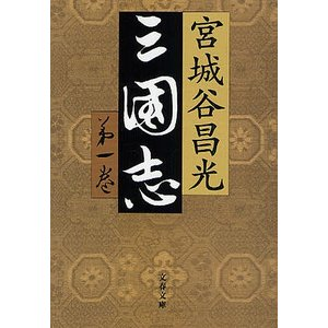 三国志 第一巻 (文春文庫)の商品画像|ナビ