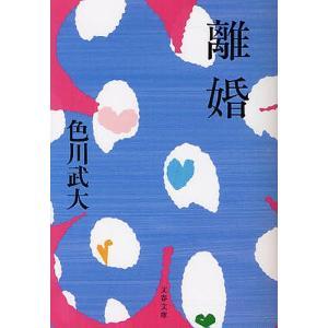 著:色川武大 出版社:文藝春秋 発行年月:2011年11月 シリーズ名等:文春文庫 い9−7