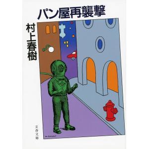 パン屋再襲撃 新装版 / 村上春樹|bookfan