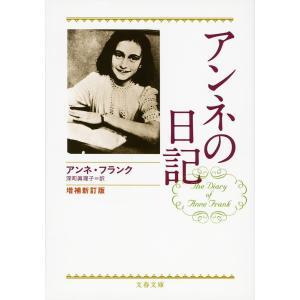 アンネの日記 / アンネ・フランク / 深町眞理子