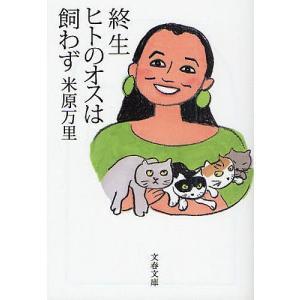 著:米原万里 出版社:文藝春秋 発行年月:2010年03月 シリーズ名等:文春文庫 よ21−5