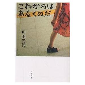 これからはあるくのだ / 角田光代|bookfan
