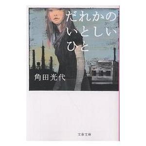 だれかのいとしいひと / 角田光代|bookfan