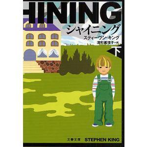 シャイニング 下 新装版 / スティーヴン・キング / 深町眞理子|bookfan