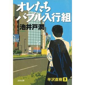 著:池井戸潤 出版社:文藝春秋 発行年月:2007年12月 シリーズ名等:文春文庫 い64−2