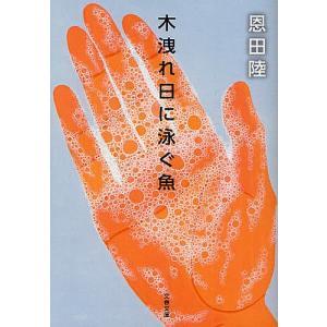 木洩れ日に泳ぐ魚 / 恩田陸 bookfan