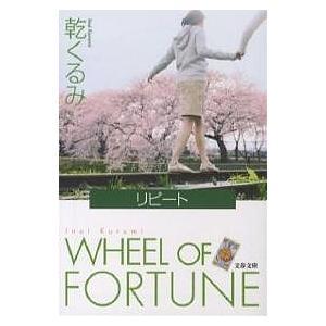 リピート WHEEL OF FORTUNE / 乾くるみ
