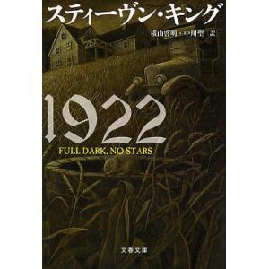 1922 / スティーヴン・キング / 横山啓明 / 中川聖|bookfan