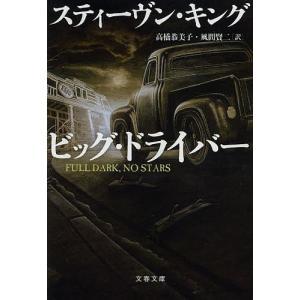 ビッグ・ドライバー / スティーヴン・キング / 高橋恭美子 / 風間賢二|bookfan