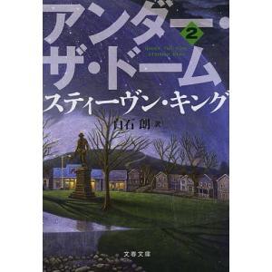 アンダー・ザ・ドーム 2 / スティーヴン・キング / 白石朗|bookfan