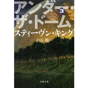 アンダー・ザ・ドーム 3 / スティーヴン・キング / 白石朗|bookfan