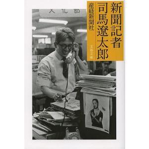 新聞記者司馬遼太郎/産経新聞社