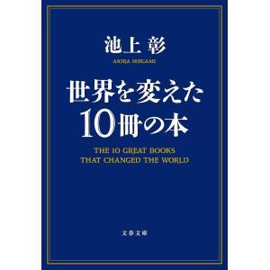 著:池上彰 出版社:文藝春秋 発行年月:2014年02月 シリーズ名等:文春文庫 い81−2