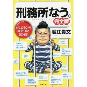 刑務所なう。  完全版    / 堀江貴文  著 - 文藝春秋の商品画像 ナビ