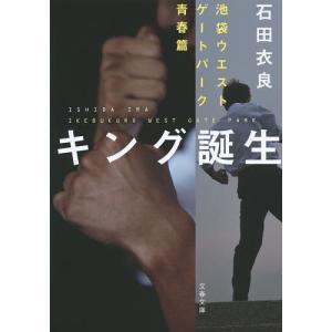 キング誕生 池袋ウエストゲートパーク青春篇 / 石田衣良