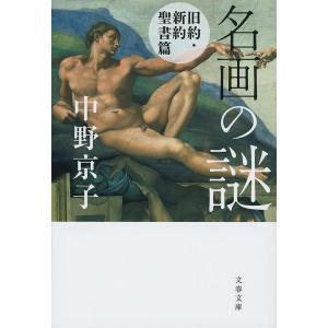 著:中野京子 出版社:文藝春秋 発行年月:2016年03月 シリーズ名等:文春文庫 な58−4