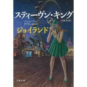 ジョイランド / スティーヴン・キング / 土屋晃|bookfan