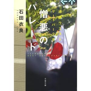 憎悪のパレード / 石田衣良
