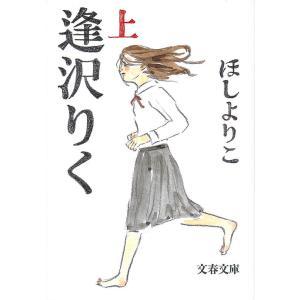 著:ほしよりこ 出版社:文藝春秋 発行年月:2016年09月 シリーズ名等:文春文庫 ほ22−1