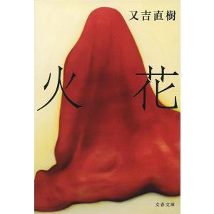 火花/又吉直樹