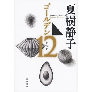 著:夏樹静子 出版社:文藝春秋 発行年月:2017年02月 シリーズ名等:文春文庫 な1−34